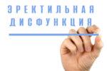 Некоторые сведения о лечении эректильной дисфункции